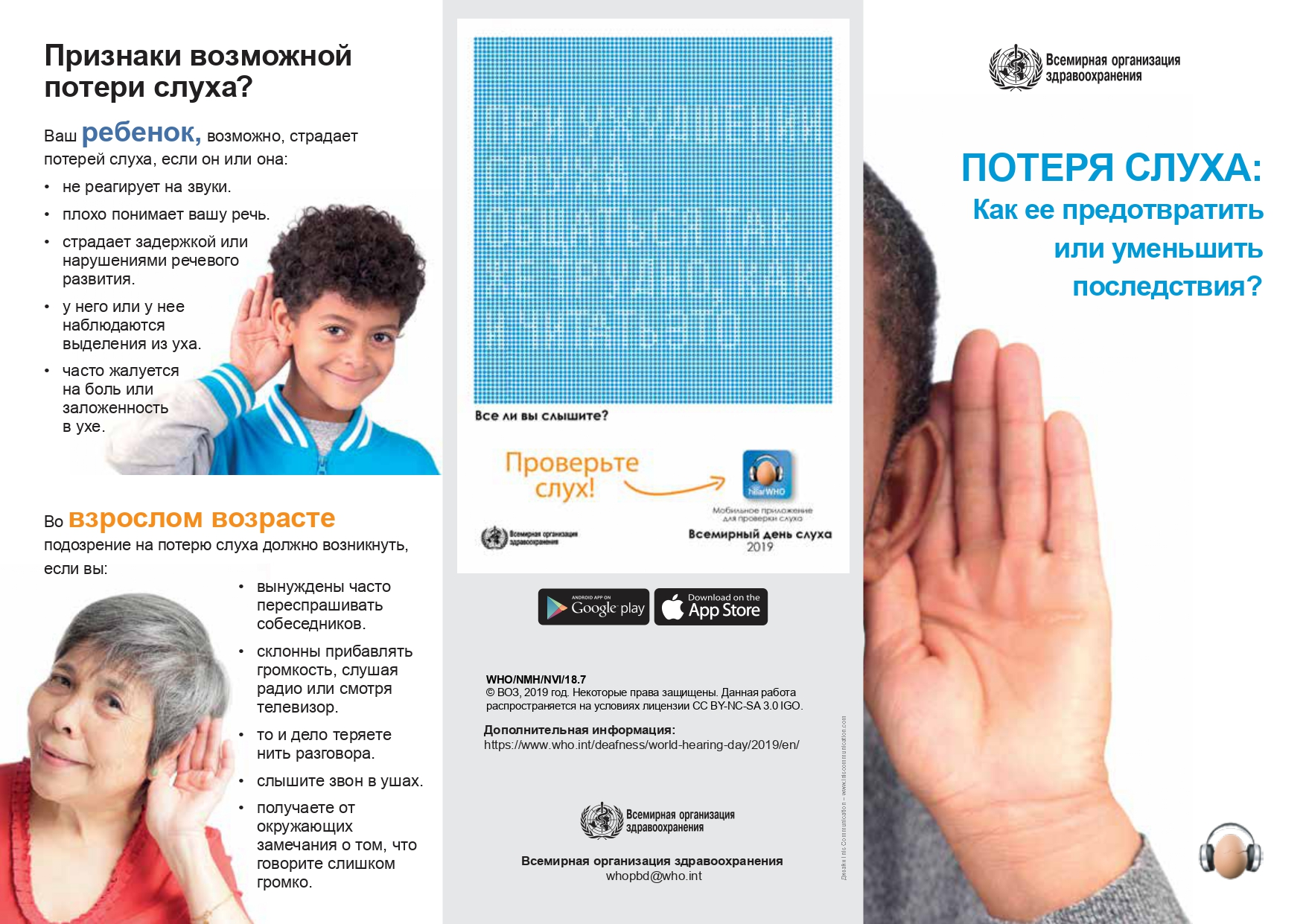 WHD-2019-flyer-RU_pages-to-jpg-0001